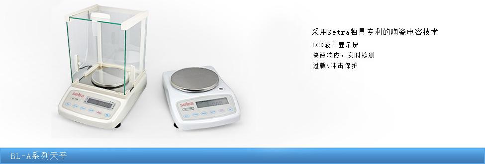 西特BL-2000A精密工�I天平